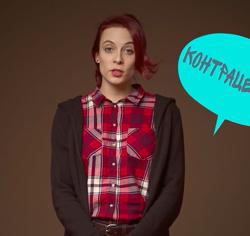 Какво е контрацепция и какви видове има