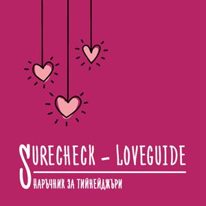 SureCheck - LoveGuide - наръчник за тийнейджъри