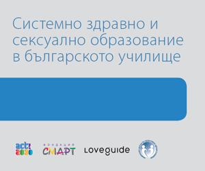 LoveGuide - Системно здравно и сексуално образование в българското училище
