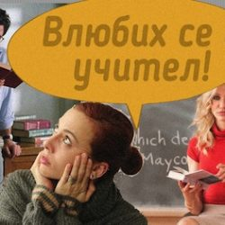 влюбих се в учител
