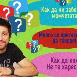 Радо Q&A