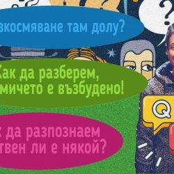 Радо Q&A Юли