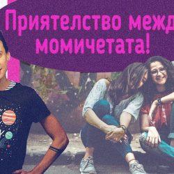 Приятелство между момичета