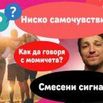 Q&A с Радо