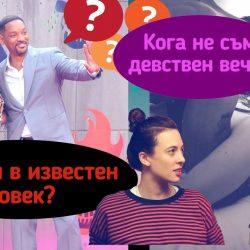 Q&A с Весела и Радо