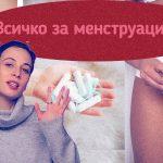 Всичко за менструацията