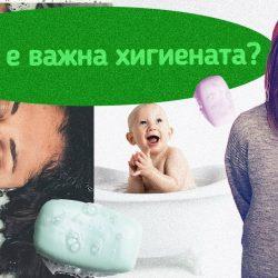 Защо е важна хигиената