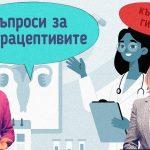 Въпроси за контрацептивите, отговаря - доктор гинеколог!
